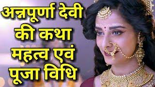 अन्नपूर्णा देवी की कथा महत्व एवं पूजा विधि | Maa Annapurna Devi And Lord Shiva Story in Hindi 2017🙏