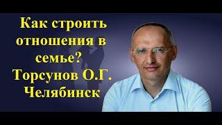 Как строить отношения в семье Торсунов О Г Челябинск