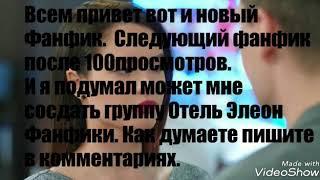 ОТЕЛЬ ЭЛЕОН ФАНФИКИ 4 Сезон 8Серия