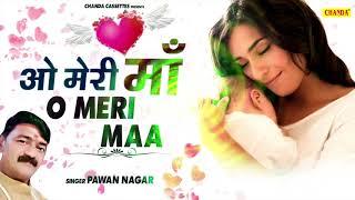 ओ मेरी माँ | Pawan Nagar | माँ का ऐसा दर्द भरा गाना सुन आप को अपनी माँ से प्यार हो जायेगा