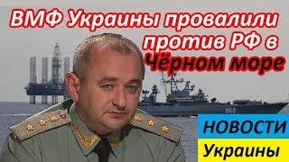ВМФ Украины ПРОВАЛИЛИ ОПЕРАЦИЮ ПРОТИВ РФ в Чёрном море НОВОСТИ УКРАИНЫ