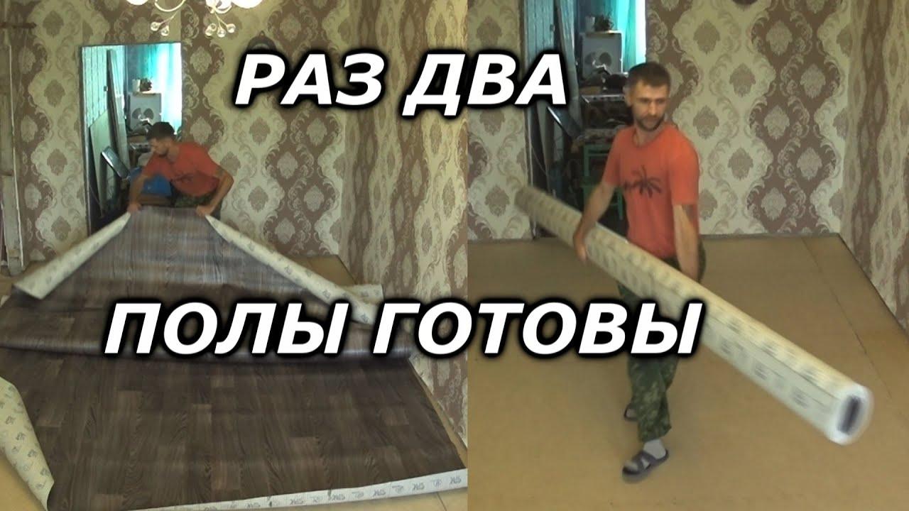 КИДАЕМ ЛИНОЛЕУМ 80 ЛЕТНЕЙ БАБУШКЕ