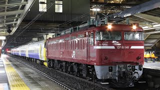 【汽笛あり•配給輸送】  EF81-141+E257系500番台 吹上駅発車