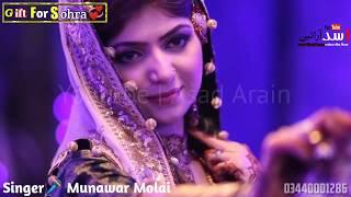 Dhol Damam Wajaye Tokhe Mundi Parayen Indam Munwar Mumtaz Molai New Song 2019 New Sindhi Hd Songs