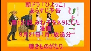 朝ドラ「ひよっこ」第121話 みね子をネタにした漫画 8月21日(月)放送...