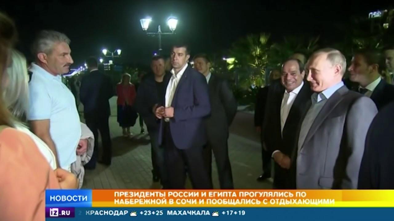 В Сочи прошли переговоры президентов России и Египта