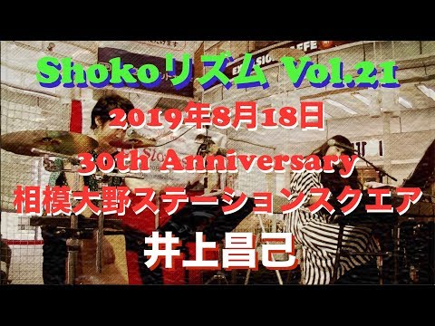 『Shokoリズム Vol  21』テロップ修正版 2019年8月18日 相模大野ステーションスクエア