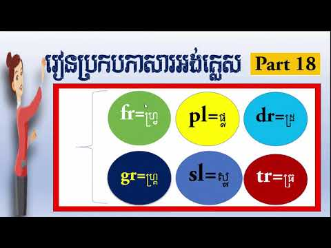 how to study English spelling in Khmer and English part 18,របៀបប្រកបភាសារអង់គ្លេស ភាគទី ១៨