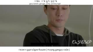 [ MGL SUB/Han/Rom ] Миний дурлалын бурхан/Oh my Venus Jonghyun-My Beautiful Lady