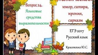 ЕГЭ 2017. Комическое: сатира, юмор, ирония, сарказм (Вопрос 24)