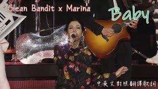 Clean Bandit - Baby(feat. Marina & Nakajin)(京都Live) 中英文對照翻譯歌詞