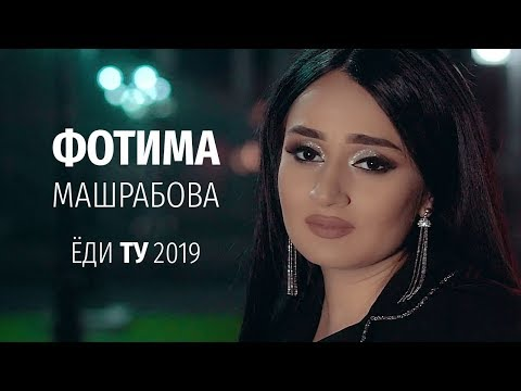 Фотима Машрабова - Ёди ту 2019 _ Fotima Mashrabova - Yodi tu 2019