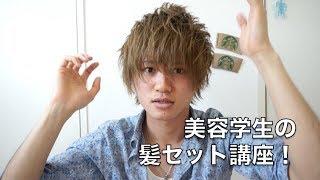 【束感髪セット!!】美容学生が細かく教えます!♪ 立ち上がりにくい髪へ...! thumbnail