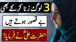 3 Innocent People |  Hazrat Ali Quotes & Sayings | Innocent People In Urdu and Hindi | Islam Advisor