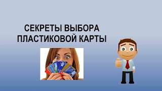 Секреты выбора пластиковой карты(Банки предлагают множество вариантов оформления пластиковой карты – классические, золотые, бесконтактные..., 2015-11-11T11:29:48.000Z)