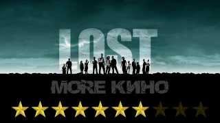 MORE КИНО: Остаться в живых/Lost