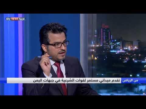 المتحدث باسم التحالف: قوات الشرعية تقترب من صنعاء
