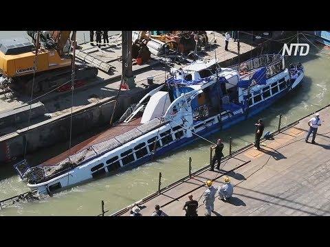 Через две недели после трагедии на Дунае со дна подняли затонувший катер
