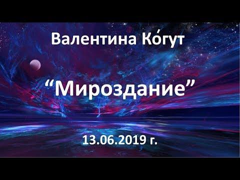 Мироздание - Валентина Ко́гут