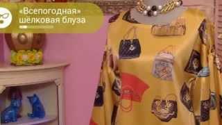 Блуза за час(Блуза из благородного шелка актуальна в любое время года. Сшить обновку можно всего за час. Возьмите 1 метр..., 2014-09-25T04:00:02.000Z)