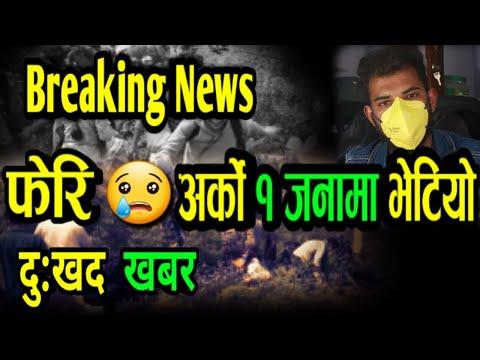 नेपालमा आज थप कोरोना संक्रमण १ ... आजसम्म पाचौं  कोरोना संक्रमित Bhagya Neupane Tattato Khabar