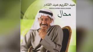 Mohal عبدالكريم عبدالقادر - محال