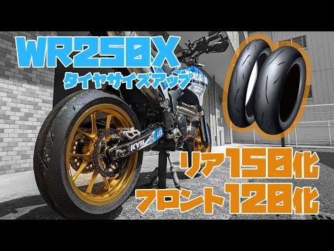 WR250Xタイヤサイズアップ解説【リアタイヤ150化】