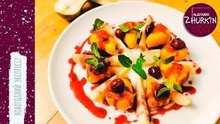 Жареный сыр с вишневым соусом Вкусный праздничный стол Домашние рецепты от Александра Журкина