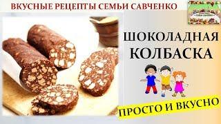 Шоколадная сладкая колбаска Колбаса Простой десерт Рецепты Семьи Савченко
