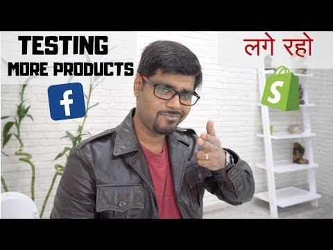 Testing More Products FB Ads Shopify Dropshipping (Hindi) thumbnail