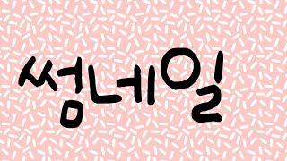 K-jam의 화장대 소…