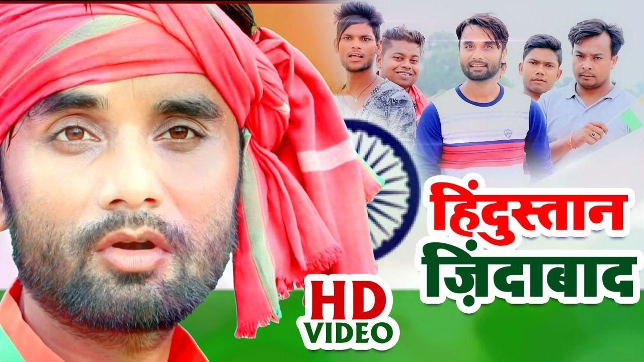 #VIDEO || हिंदुस्तान ज़िंदाबाद || Pappu Patwa Rashila || Hindustan Zindabad || Desh Bhakti Song 2020