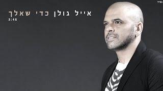 אייל גולן - כדי שאלך Eyal Golan