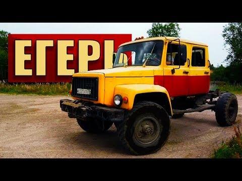 Строим пикап из грузовика. ГАЗ 3308 ЕГЕРЬ.