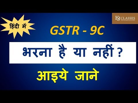 GSTR - 9C || Who is liable to File GSTR-9C