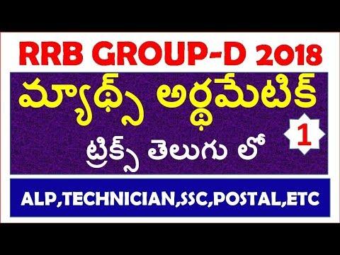 Arithmetic problems Shortcuts In Telugu || Rrb Group D | Alp,Technician | SSC | postal