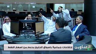 مسار السوق / ارتفاعات جماعية بأسواق الخليج بدعم من أسعار النفط