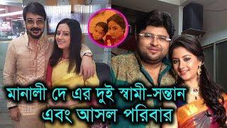 অভিনেত্রী মানালী দে এর দুই স্বামী-সন্তান এবং আসল পরিবার দেখুন। Actress Manali Dey Real Family