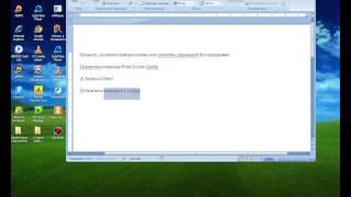 Как сделать скриншот (Без программ0 Видео урок
