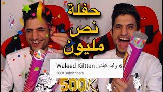 حفلة نص مليون 500k مشترك ❤️ تحقق حلمي