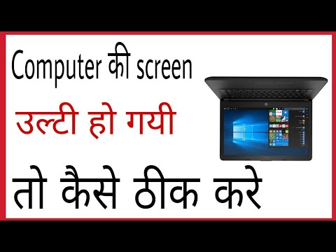 Computer ki screen ko sidha kaise kare | how to fix upside down computer screen windows 10