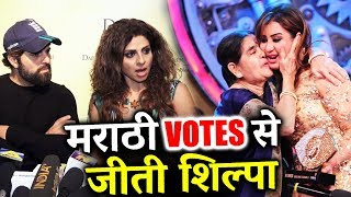 Shilpa Shinde WON Bigg Boss 11 Coz Of Marathi People, Says Tanaaz And Bakhtiyaar