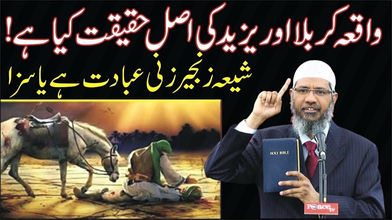 Download Dr. Zakir Naik about Yazeed and Hazrat Hussain & and waqia karbala