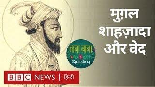 Mughal prince Dara Shikoh और Hindu Religion में उनकी दिलचस्पी (BBC Hindi)