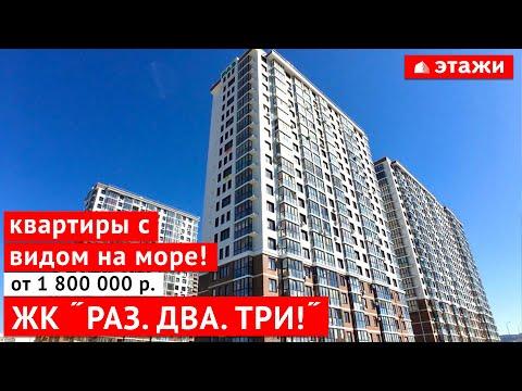 """Анапа, квартиры с видом на море! ЖК """"Раз два три"""". Все новостройки г.Анапа."""