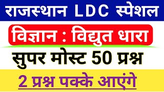 Rajasthan LDC Electricity most questions || Rajasthan LDC Science most questions