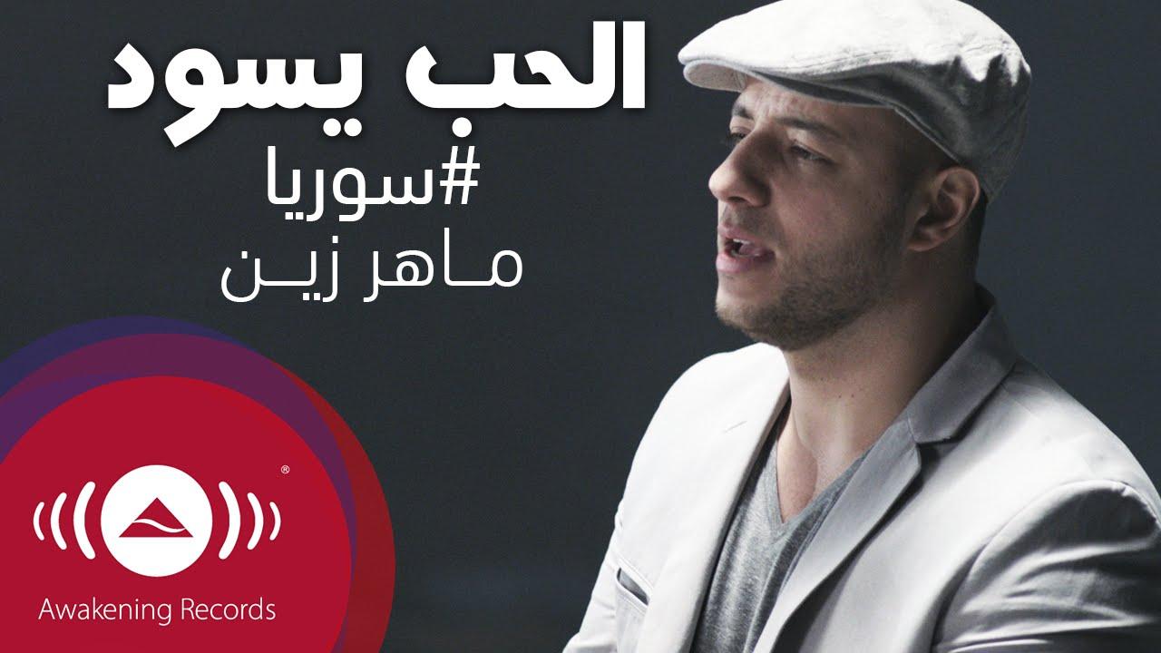 anachid maher zain en arabe