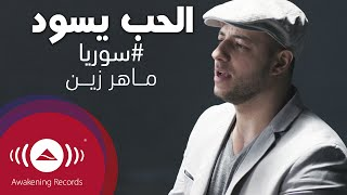 Download Maher Zain - Alhubbu Yasood | ماهر زين - الحب يسود | Official Music Video
