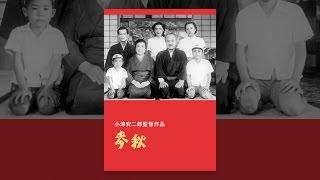 娘の結婚問題を心配する家族の姿を描いた小津安二郎のホームドラマの秀作。 婚期を逸しかけている紀子の所に持ち込まれた条件の良い縁談。し...