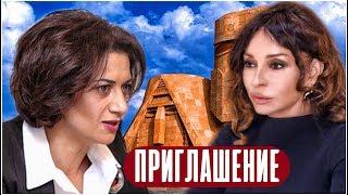 Анна Акопян пригласила Мехрибан Алиеву в Арцах